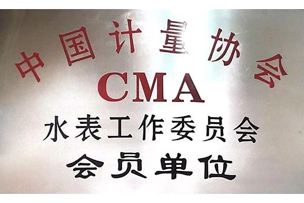 中国计量协会会员单位