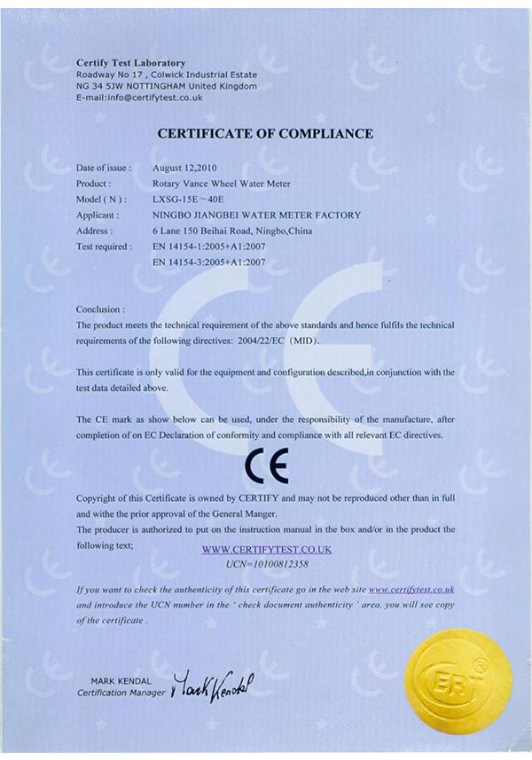 水表CE证书