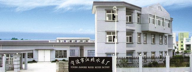 宁波市江北水表厂